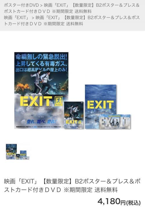 EXITDVD4-2_convert_20200118211412.jpg