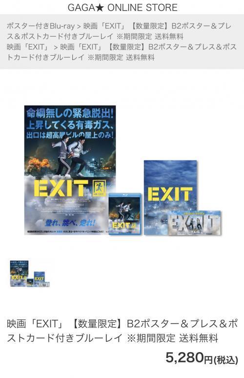 EXOYDVD3_convert_20200118183448.jpg