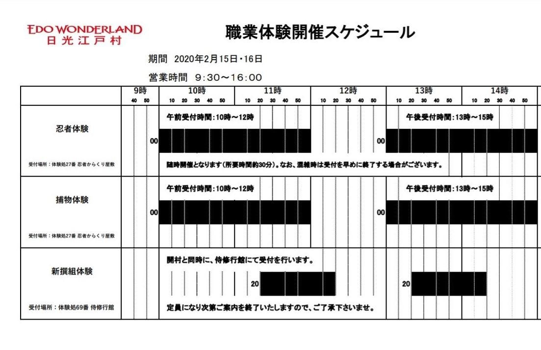 ブログ2 0217江戸村 (1)