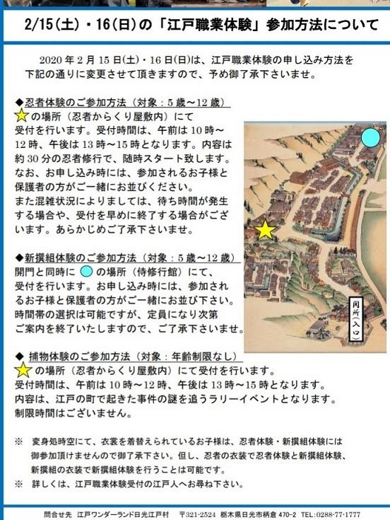 ブログ2 0217江戸村 (2)