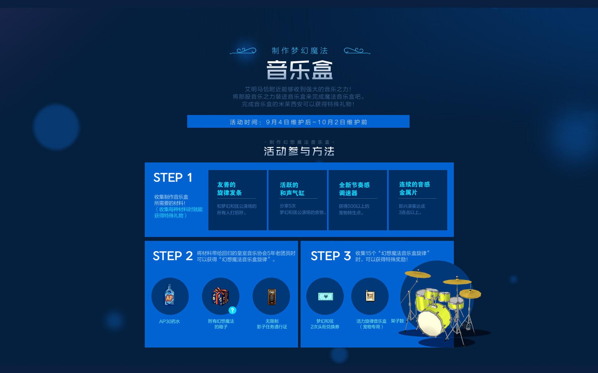 中国マビ・ファンタスティックミュージック07