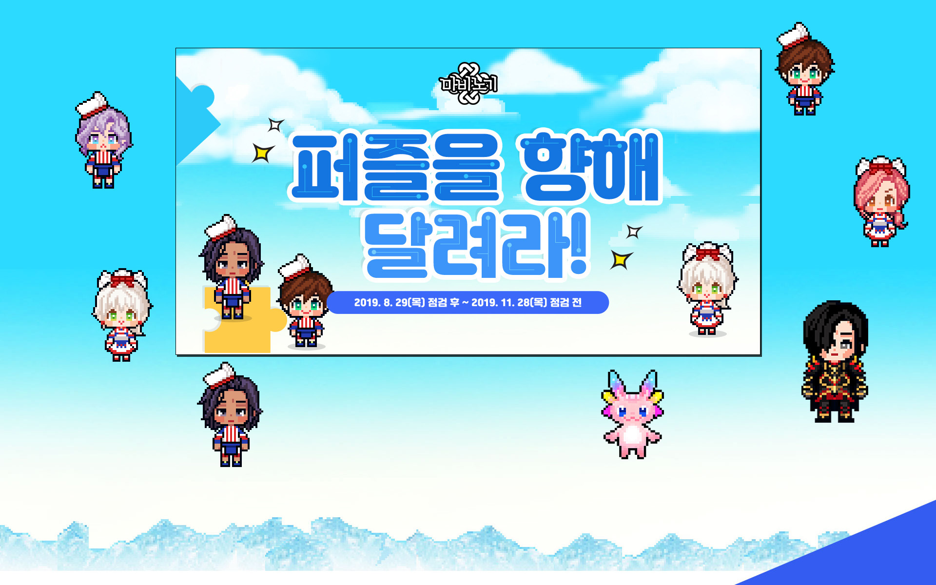 韓国マビ190829-01