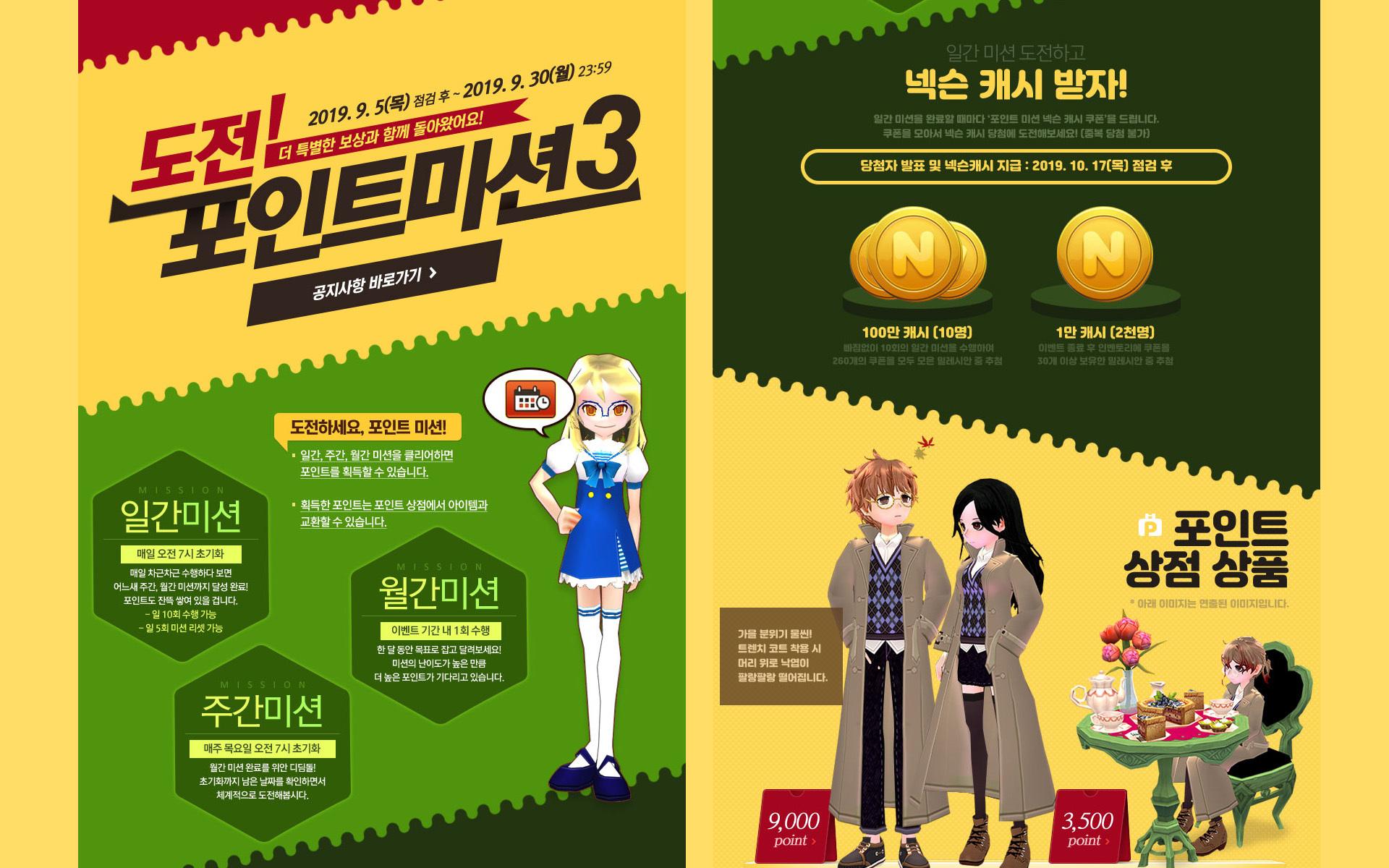 韓国マビ190905-03
