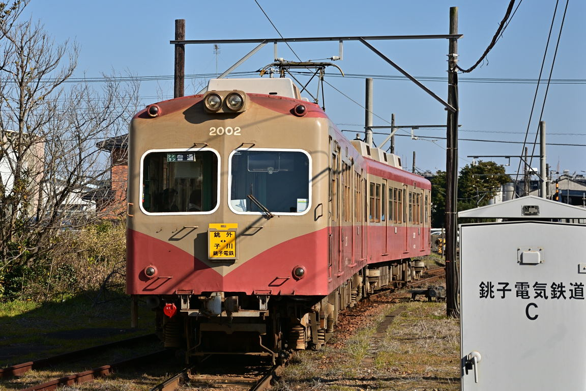 2019.02.18_1402_03[1] 銚子 銚子電鉄2002編成
