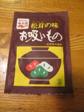 松茸のお吸い物1