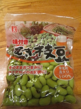 茹で枝豆1