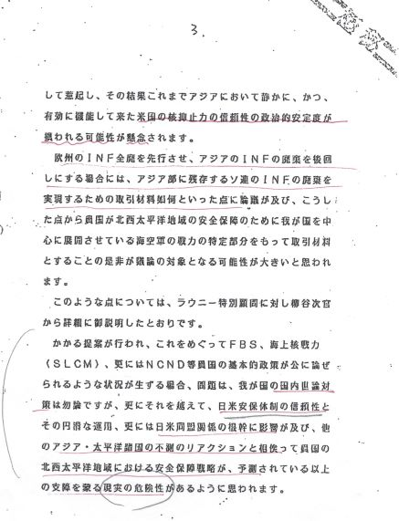 中曾根よりレーガン宛2月10日3p