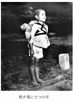長崎の焼き場に立つ少年