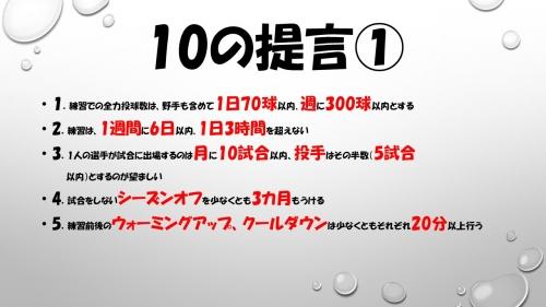10の提言1スライド2
