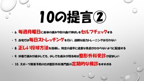 10の提言2スライド3