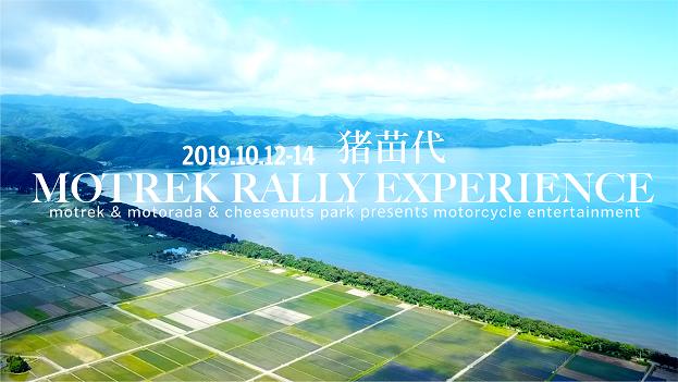 motrek-rally-experience.png