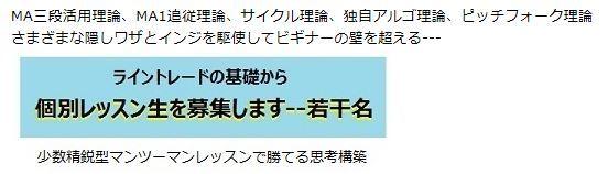 レッスン生募集6