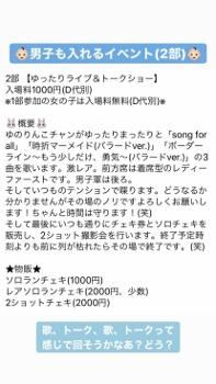 20191229_yuno_soloevent.jpg