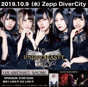 underbeasty_20191009_zeppdivercitytokyo.jpg