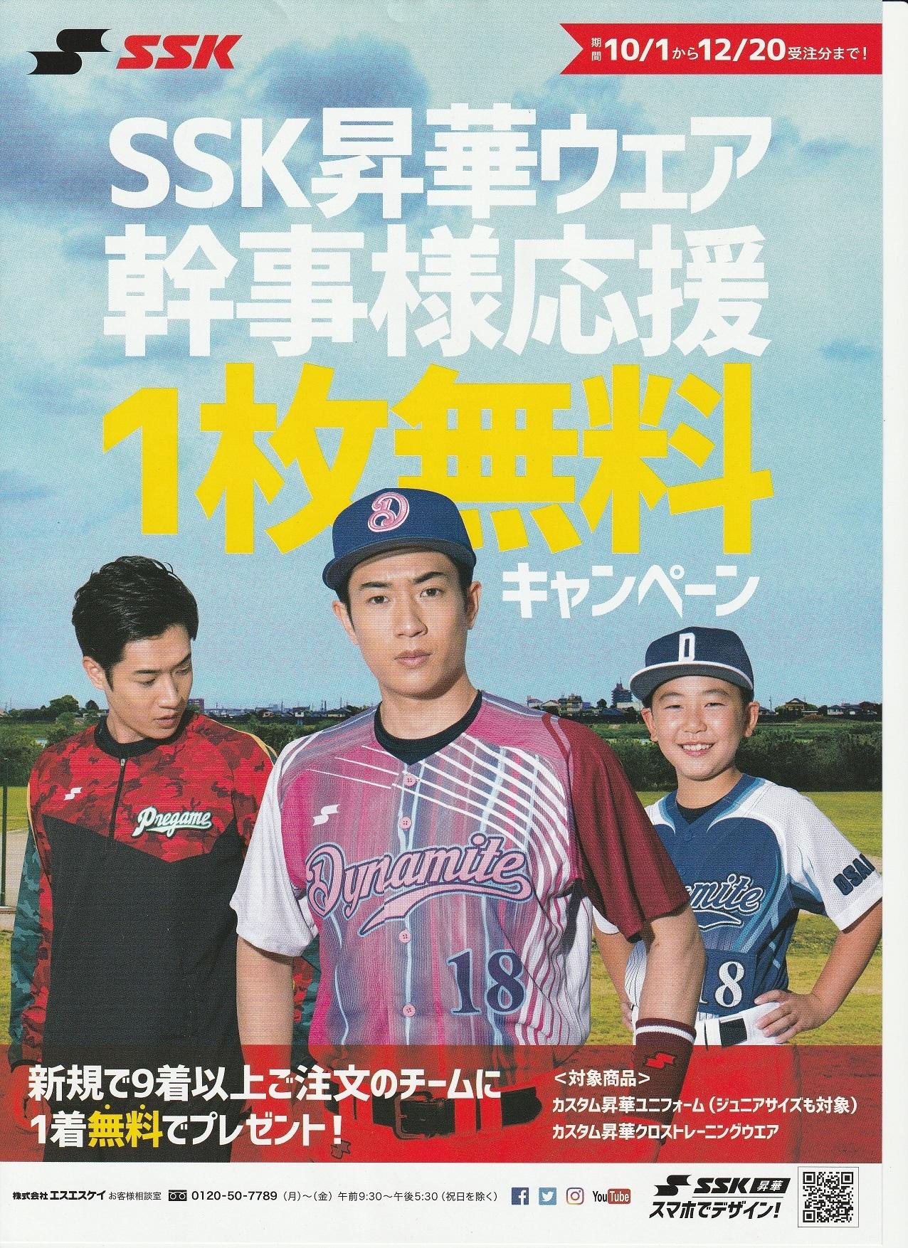 SSK昇華キャンペーン