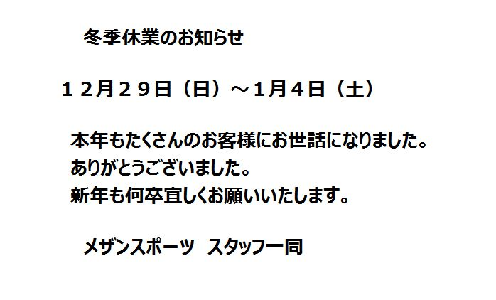 休みのお知らせ2019