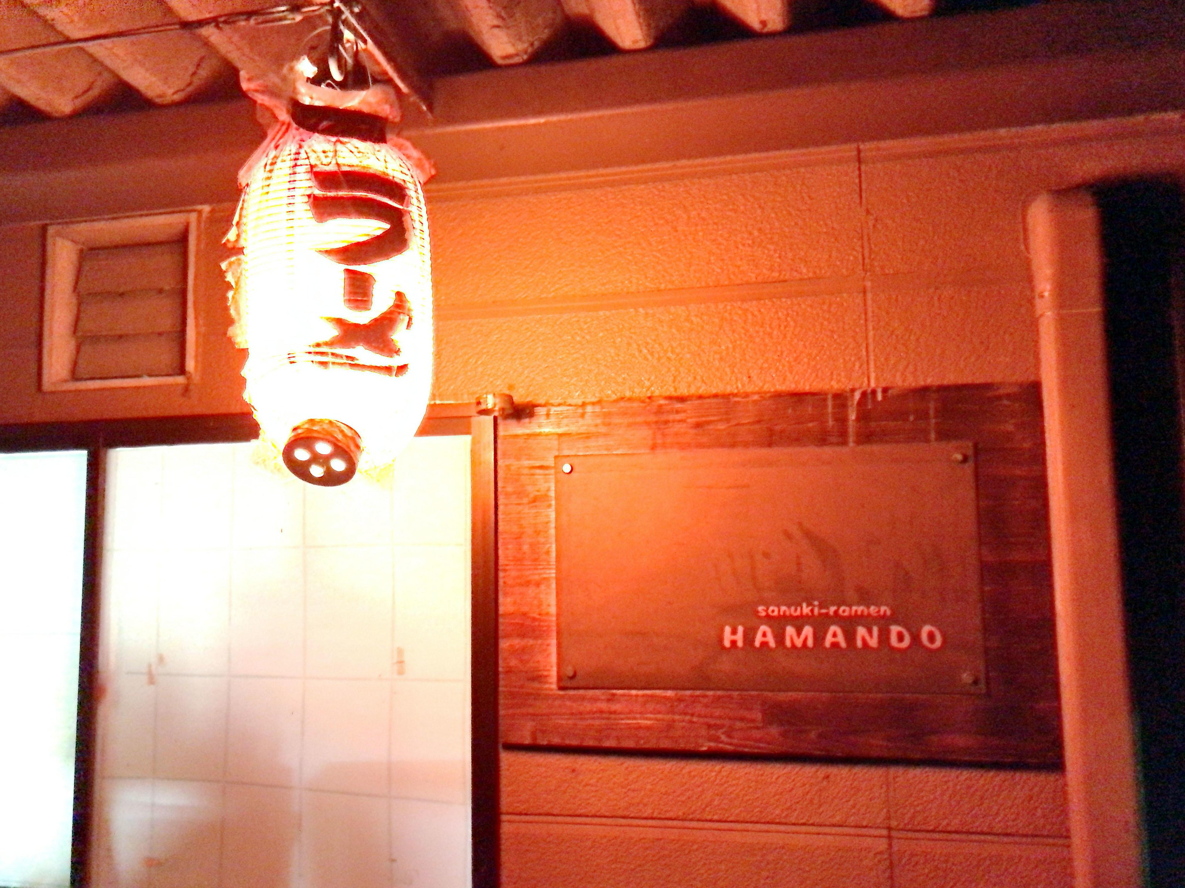 朝ラーメン 浜堂(はまんど)