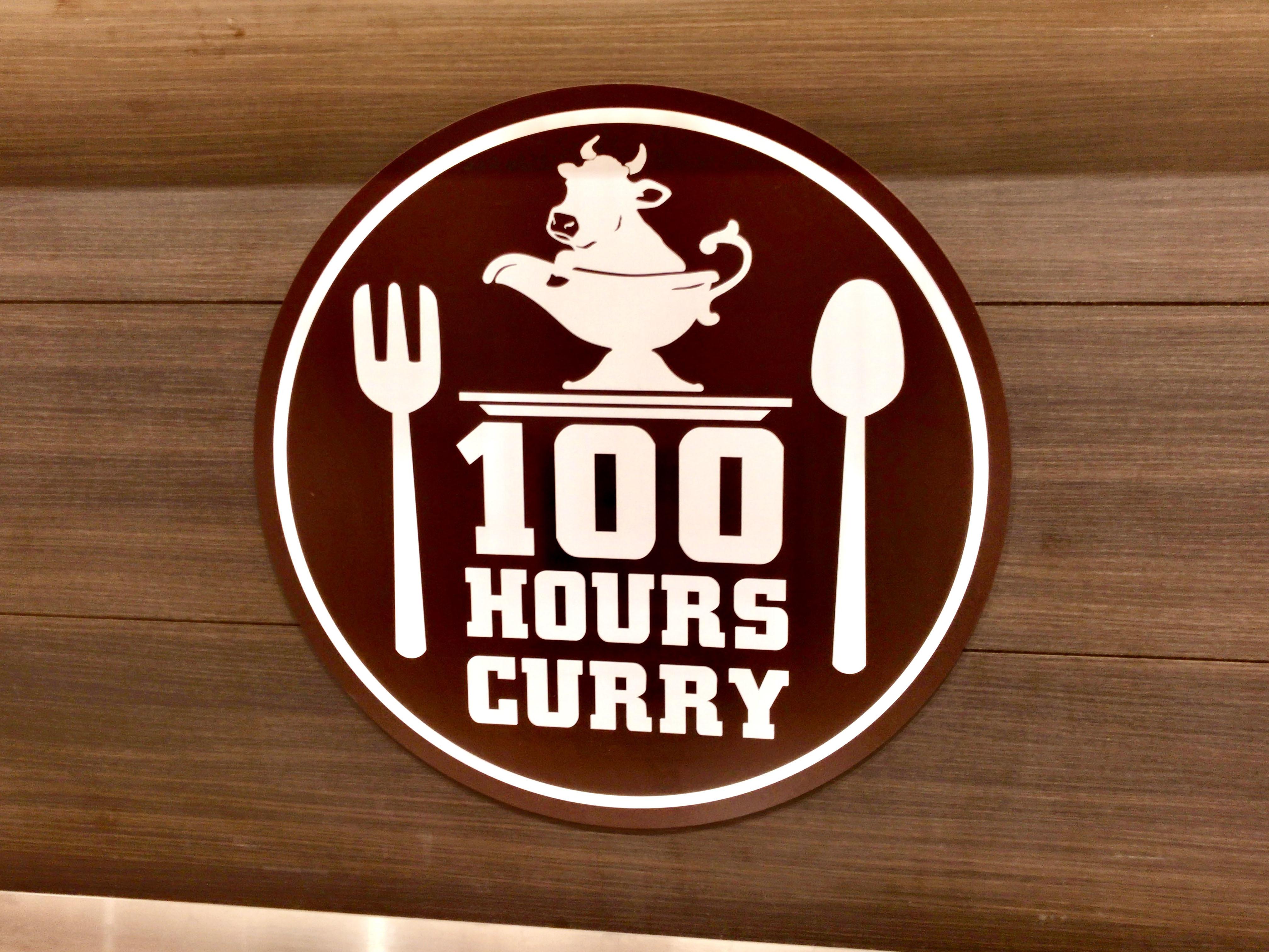 100時間カレー (100 HOURS CURRY)