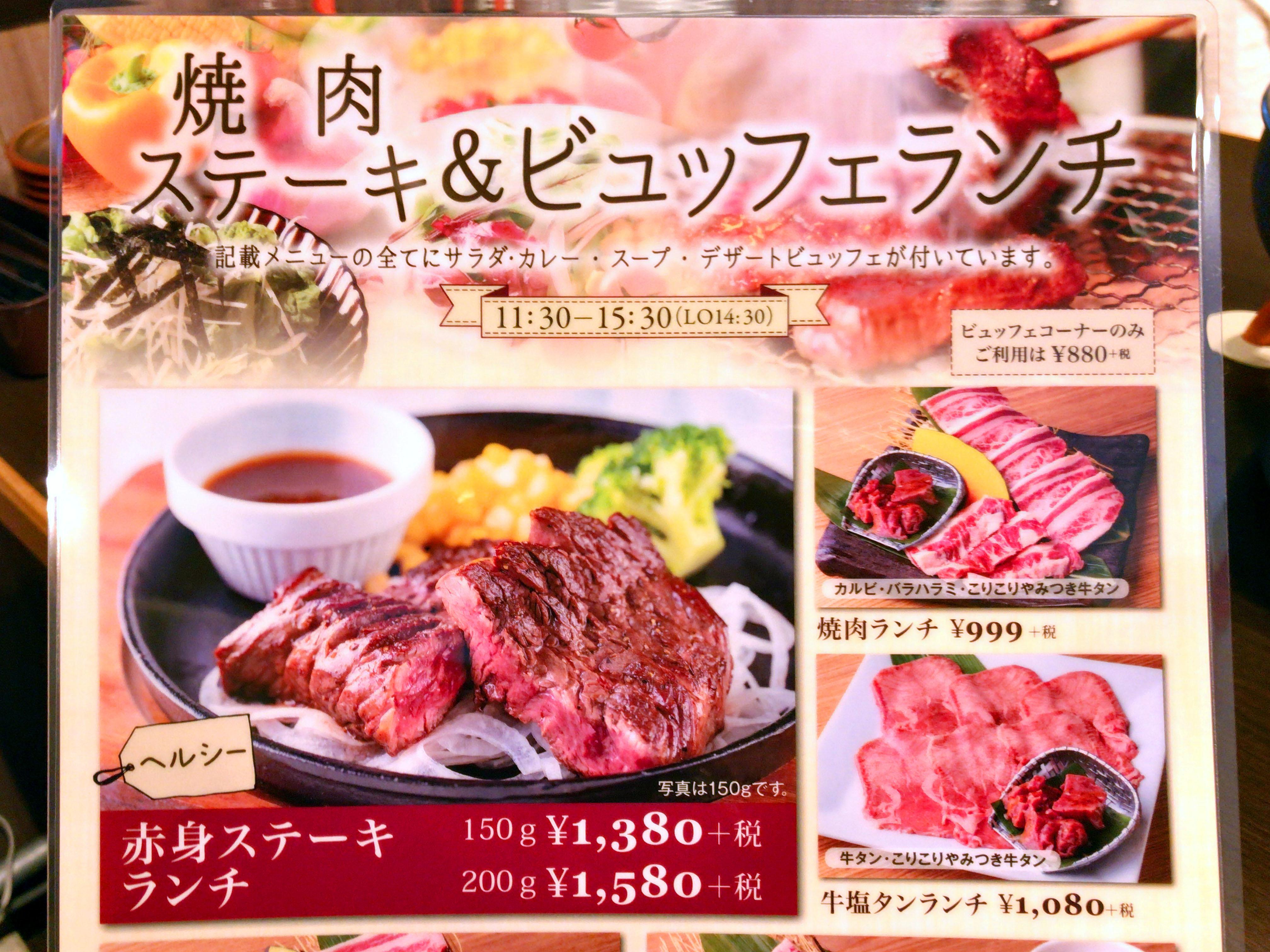 焼肉ステーキ&ビュッフェランチメニュー上部