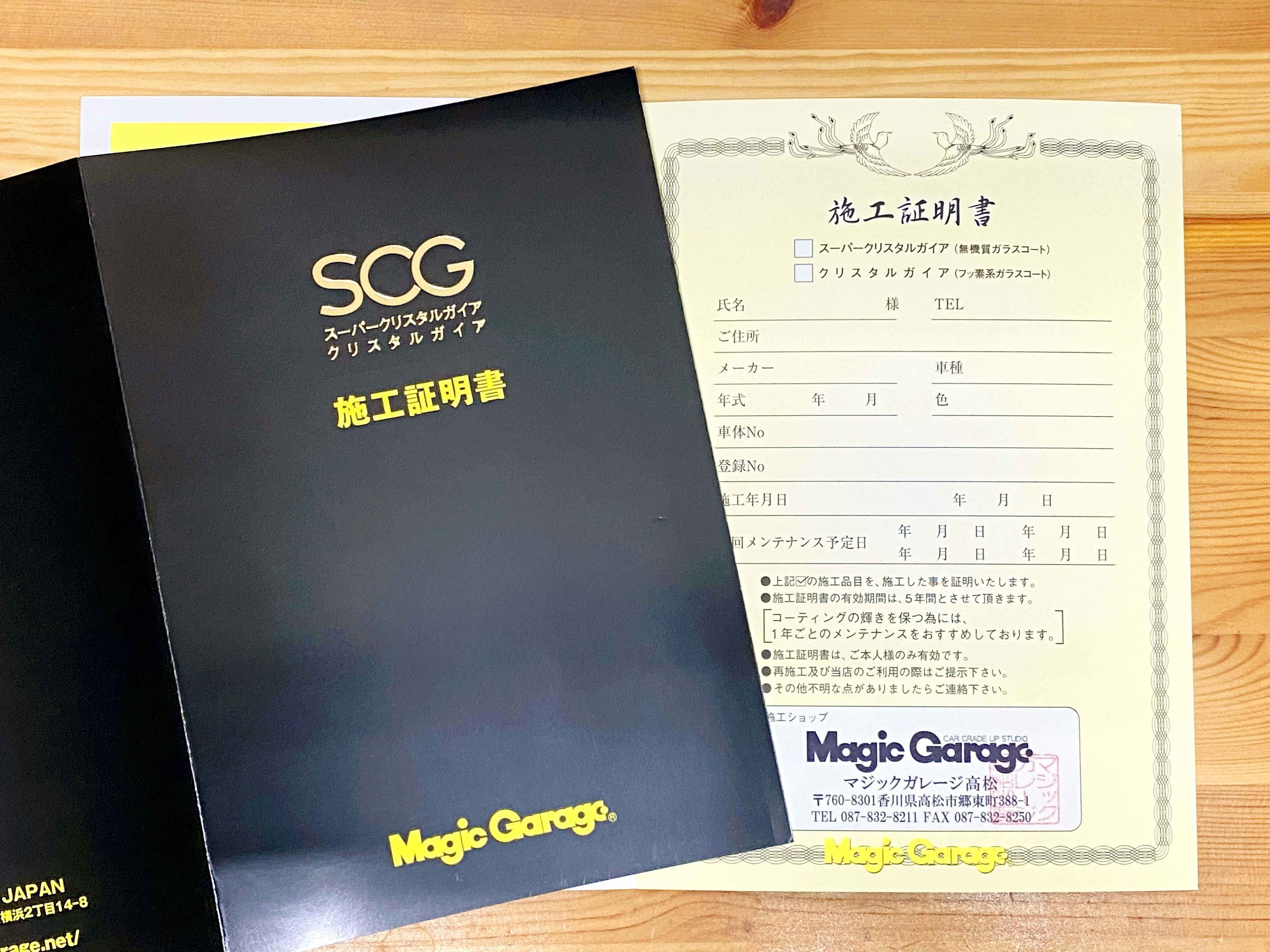 CG/SCG施工証明書