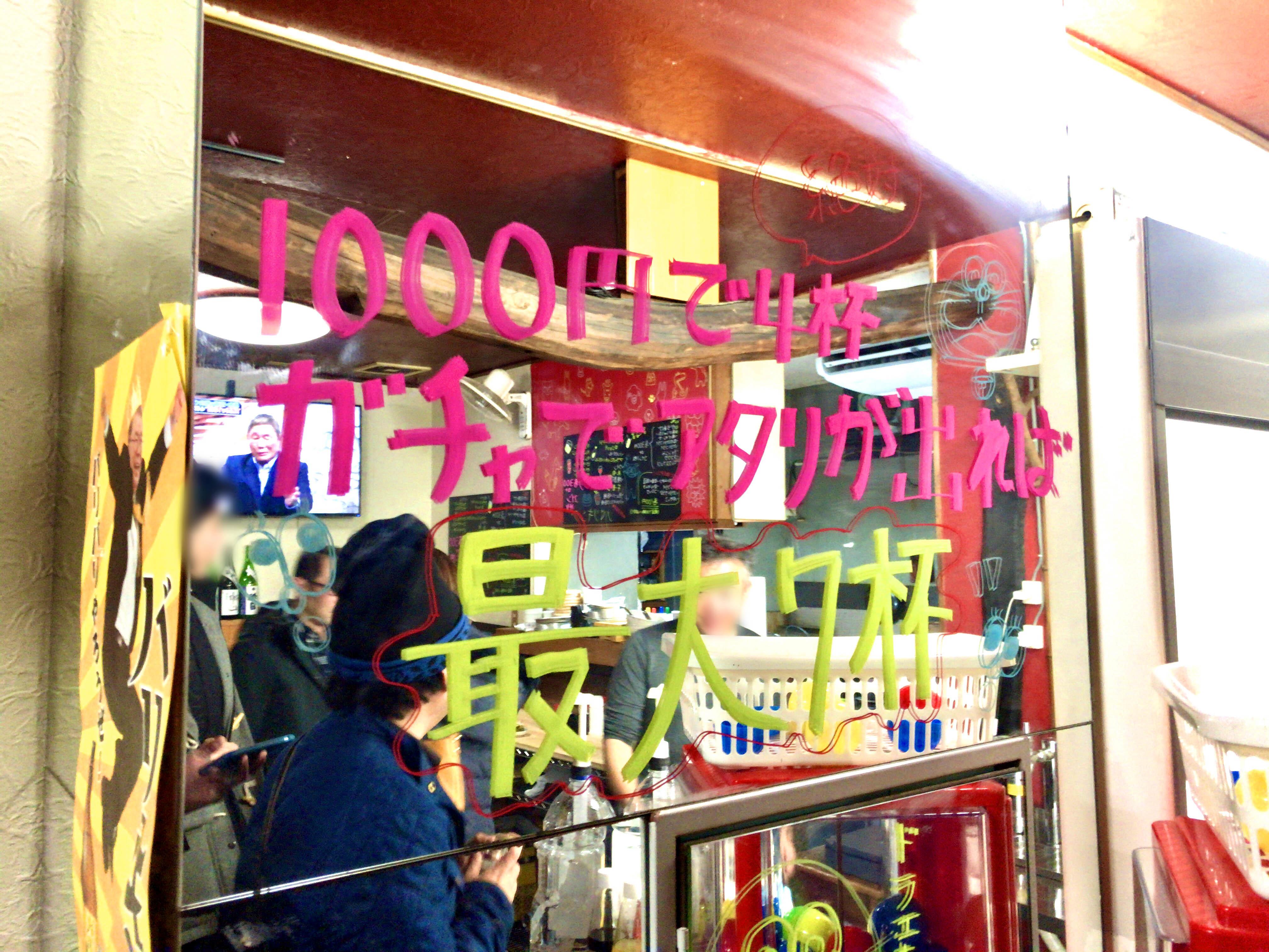1000円で4杯