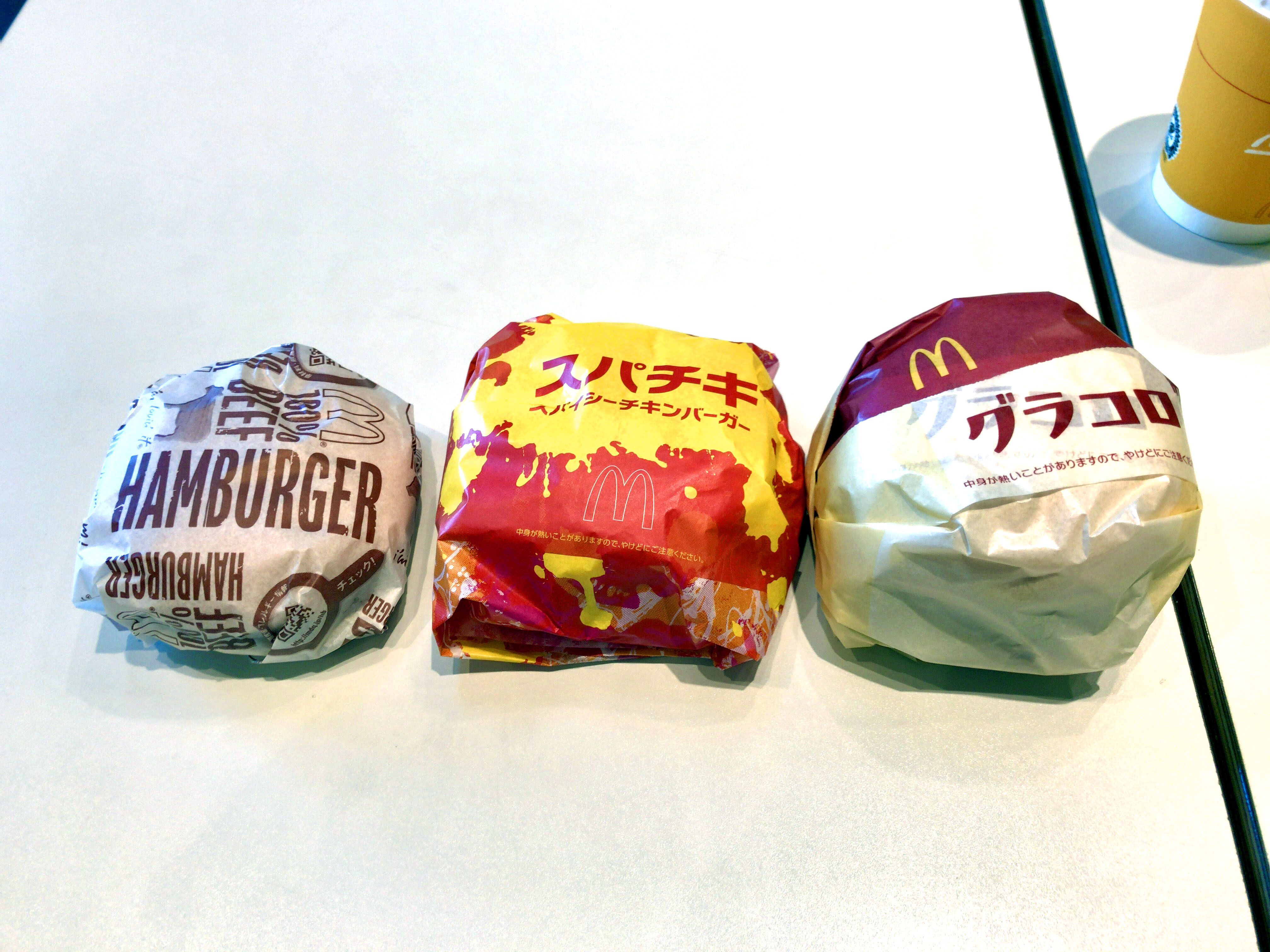 ハンバーガー3つ