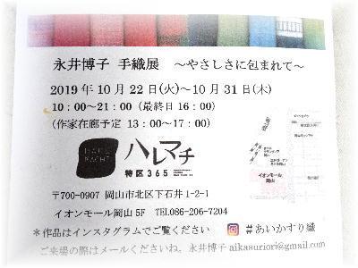永井さん1-2