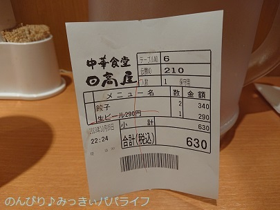 buchi20191008.jpg