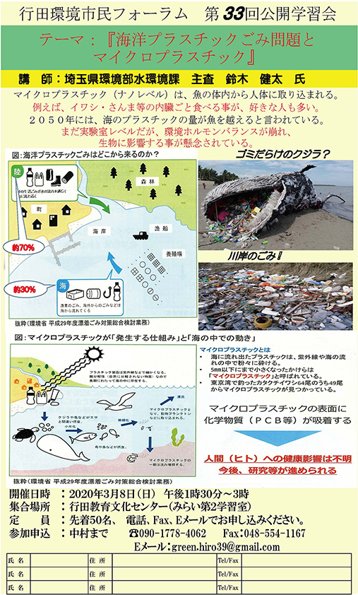 kankyoforum_chirashi_2.jpg