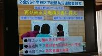 熊本市の校区防災連絡会の概要