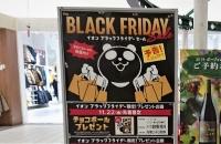 ブラックフライデーの広告