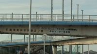 命名権の歩道橋