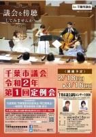 議場コンサートポスター