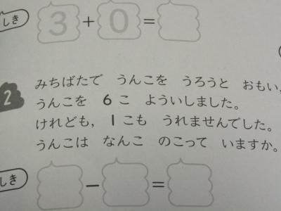 うんこドリル3