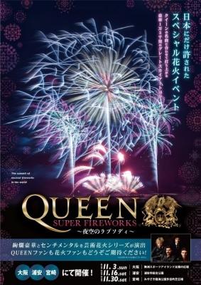 Queen花火