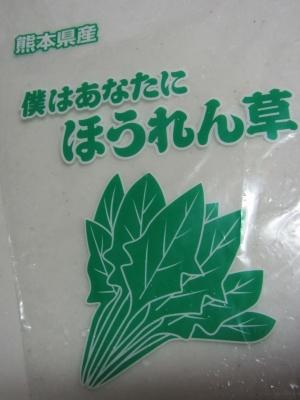 ほうれん草2