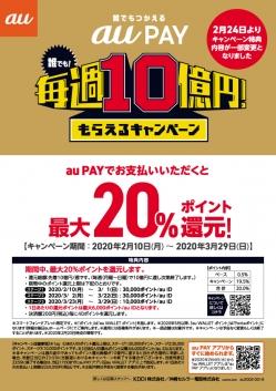 【POP・A4タテ】誰でも!毎週10億円!もらえるキャンペーン