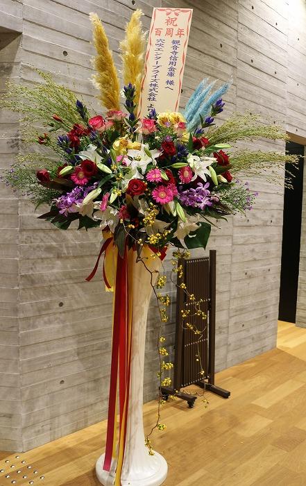 祝 観信100周年記念 市民会館 1 9 15