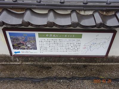 nakatsu_023.jpg