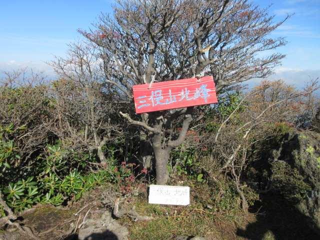IMG0068JPG北峰標識