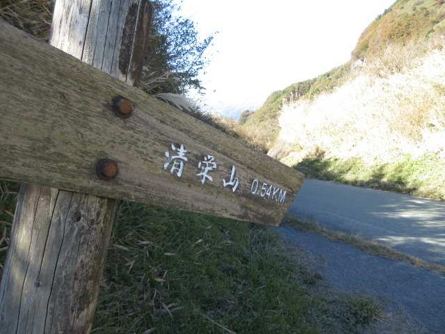 IMG0099JPG清栄山登山口