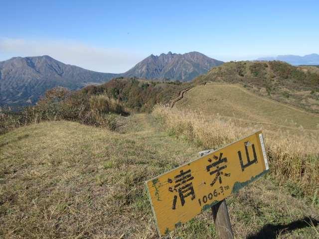 IMG0106JPG清栄山
