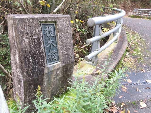 IMG0103JPG榎木橋