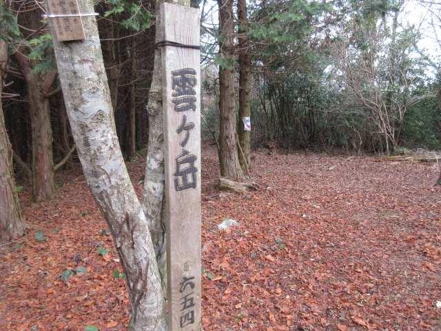 IMG0042JPG雲ケ岳山頂