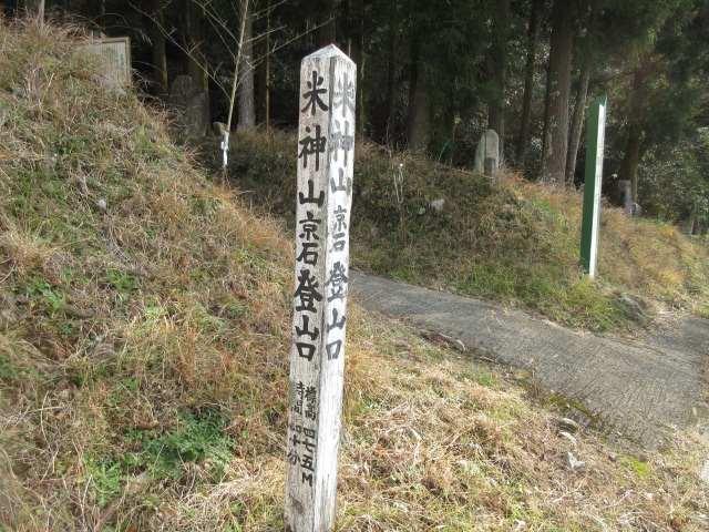 IMG0073JPG京石登山口から