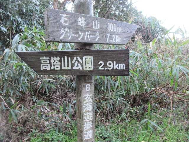 IMG0015JPG石峰山分岐