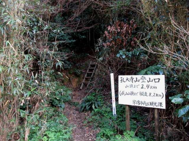 IMG0060JPG孔大寺山側登山口
