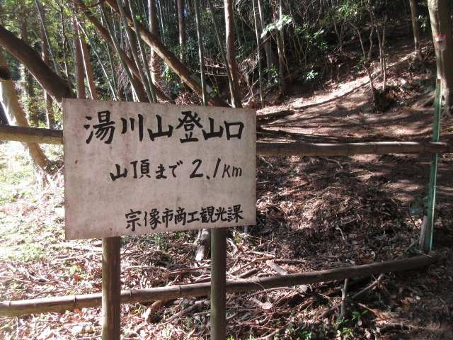 IMG0061JPG湯川山登山口