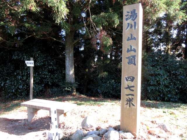 IMG0086JPG山頂標識