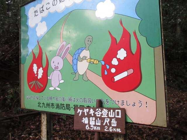 IMG0002JPG欅谷登山口
